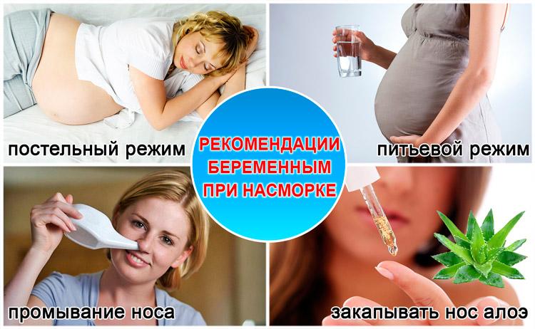 Выполнение рекомендаций беременными