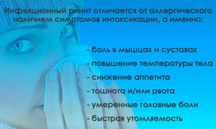 Особенности инфекционной простуды